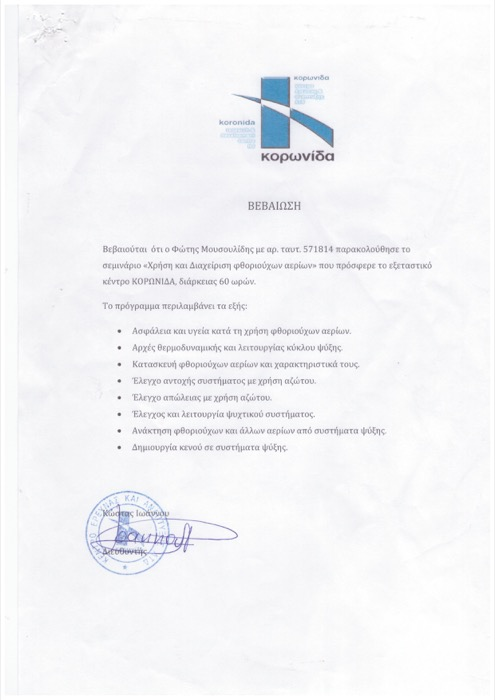 pftropical-certificates-1