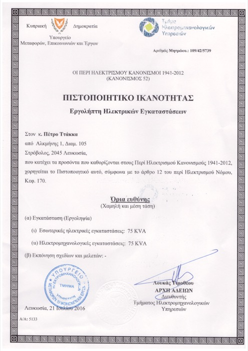 pftropical-certificates-10