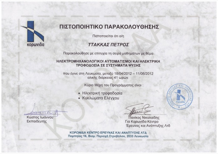 pftropical-certificates-11h