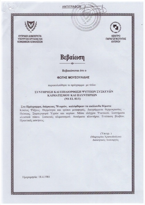 pftropical-certificates-3