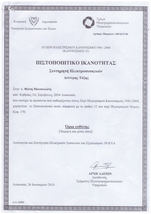 pftropical-certificates-4