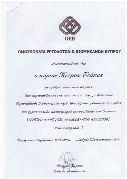 pftropical-certificates-5