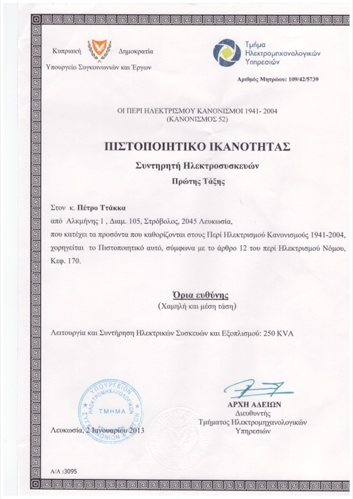 pftropical-certificates-8